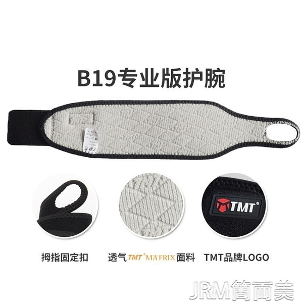 TMT運動護腕男女健身啞鈴羽毛球排球籃球網球裝備護手腕扭傷護具 簡而美