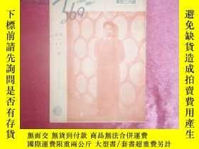二手書博民逛書店罕見369畫報(第426期)Y11391 出版1943
