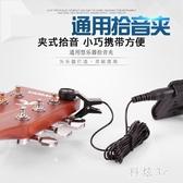 管樂/古箏/揚琴通用校音調音器拾音夾拾音線連接線  JA7707『科炫3C』