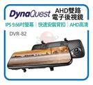 【愛車族】DynaQuest DVR-82 電子後視鏡雙路行車紀錄器 AHD高清 1080P IPS 9.6吋 快速安裝背扣