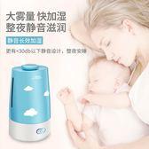小南瓜加濕器家用靜音臥室大容量辦公室孕婦嬰兒空氣凈化小型迷你 生日禮物