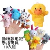 動物款毛絨手指玩具 10入組 安撫玩具 指偶