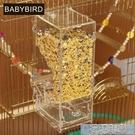 寵物餵食器 鸚鵡防撒防濺鳥食盒下料器牡丹虎皮玄鳳大號防甩食鳥用 快速出貨