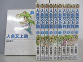 【書寶二手書T1/漫畫書_RBJ】人魚又上勾_全11集合售_名島啟二
