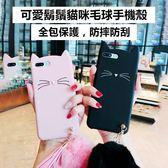 日韓風 iPhone X 8 6 6s 7 Plus 手機殼 可愛 卡通 保護殼 鬍鬚貓 貓咪 毛球 俏皮款 全包 iPhone8 保護套