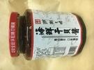 澎湖之味 海鮮干貝醬 12瓶 微辣(紅蓋)