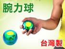 ALEX 腕力球(台灣製 健身 腕力訓練≡排汗專家≡