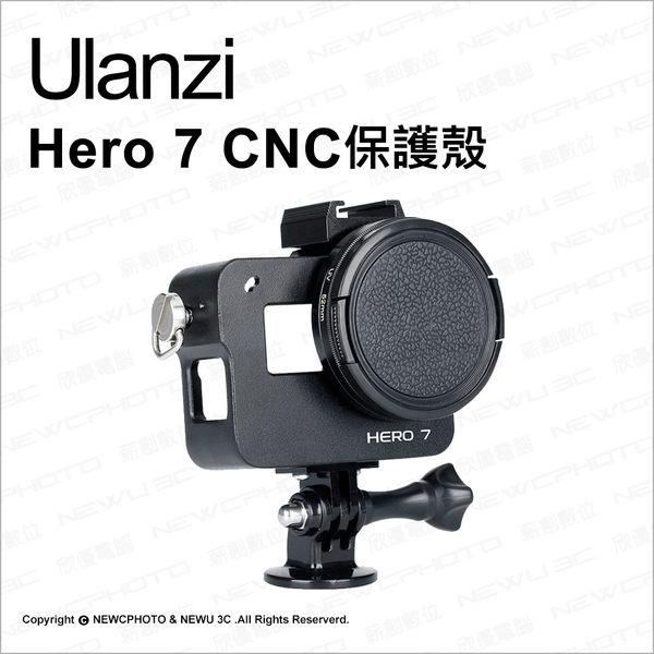 Ulanzi Hero 7 CNC保護殼 有鏡框 熱靴 GoPro 配件 保護殼 邊框★可刷卡★薪創數位