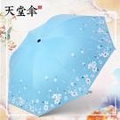 天堂傘UPF50黑膠太陽傘防曬防紫外線遮陽傘女雨傘摺疊晴雨兩用 創意空間