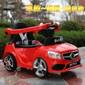 搖擺車 兒童電動車四輪遙控汽車嬰幼兒車帶搖擺可坐推寶寶玩具1-3歲童車【快速出貨八折下殺】