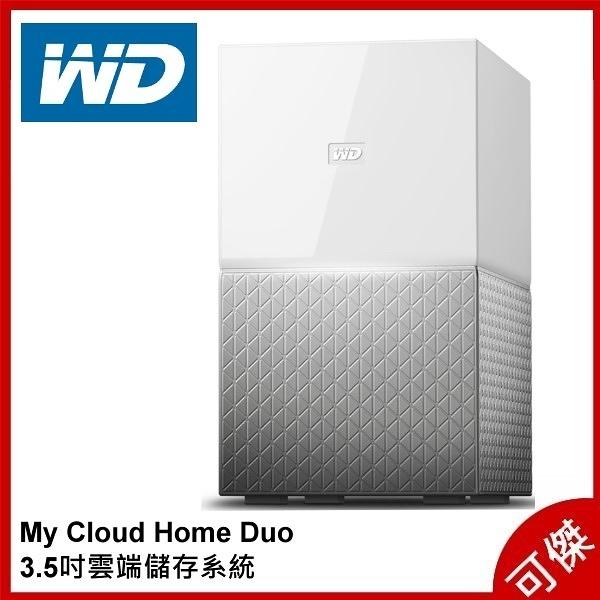 WD My Cloud Home Duo 4TB(2TBx2) 3.5吋雲端儲存系統 公司貨 送超值好禮 限宅配