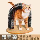 貓抓板貓用按摩刷寵物玩具貓玩具逗貓棒貓咪梳毛刷撓癢蹭毛器梳子   卡菲婭