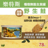 【毛麻吉寵物舖】LOTUS樂特斯 慢燉無穀主食罐 野生鮭 全貓配方(78g) 貓罐 罐頭