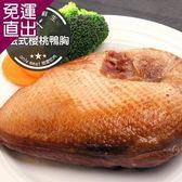 食肉鮮生 法式櫻桃鴨胸*4包組2片裝/每包950g【免運直出】