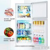 小冰箱家用138雙門小型118L宿舍節能冷藏冷凍租房大容量二人世界 1995生活雜貨NMS