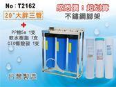 【龍門淨水】20英吋大胖過濾器(304不鏽鋼腳架)三管含濾心3支組水塔過濾地下水軟水自來水(T2162)