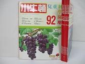 【書寶二手書T5/少年童書_EIE】小牛頓_92~99期間_共6本合售_葡萄