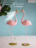 結婚禮物 火烈鳥擺件結婚禮物實用閨蜜訂婚新婚創意高檔一對送新人哥哥嫂子  3C公社YYP
