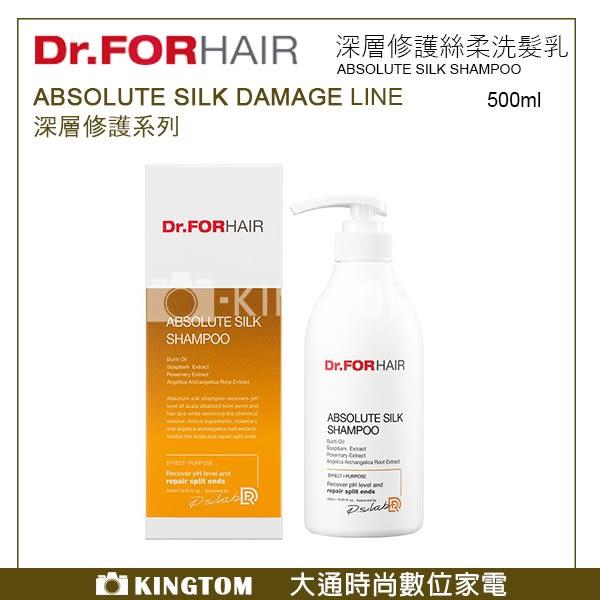 Dr.FORHAIR 深層修護絲柔洗髮乳(500ML)
