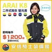 [中壢安信]ARAI K8 二件式雨衣 黃色 專利鞋套設計 二套免運費 MIT台灣製造