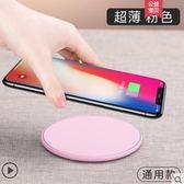 無線充電器蘋果手機快充QI專用板手機通用版 【全網最低價】