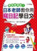 (二手書)會寫就會說!日本老師教你用寫日記學日文