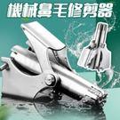 機械鼻毛修剪器