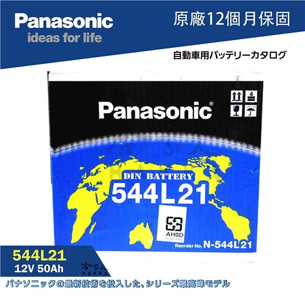 國際牌電池 544L21 sx4 fiesta 蓄電池 汽車電池 汽車電瓶 54459 哈家人