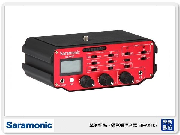 Saramonic 楓笛 SR-AX107 單眼相機、攝影機混音器 即時監聽(SRAX107,公司貨)