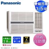 Panasonic國際 3-5坪一級右吹冷專變頻窗型冷氣 CW-P28CA2~自助價