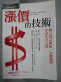 【書寶二手書T2/財經企管_JPH】漲價的技術-提升產品價值大膽漲價才是生存之道_?井啟