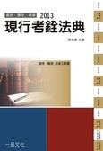 書現行考銓法典:2013 國考實務法律工具書