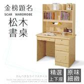 IHouse-斯卡  金榜題名松木上下座書桌