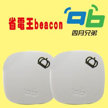 餐廳點餐服務 iBeacon基站 【四月兄弟經銷商】省電王 Beacon 訊息推播 藍牙4.0 2個一組