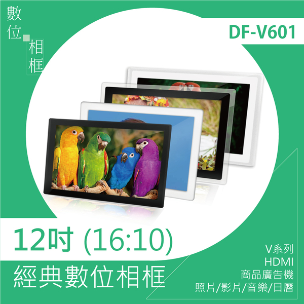 [ 12吋 / 16:10 ]逸奇e-Kit 經典數位相框/HDMI孔/資料夾讀取/VESA壁掛孔/超質感數位相框 DF-V601
