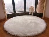地毯羊毛白色圓形梳妝臺臥室地毯【聚寶屋】