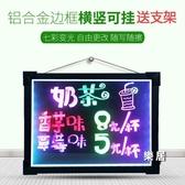 LED熒光板 七彩電子發光橫豎懸掛小板柜臺屏桌面黑板留言公告牌電子閃光廣告板JY【快速出貨】