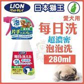 *KING WANG*日本LION獅王《每日洗-超濃密泡泡洗 》犬用280 ML