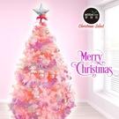 摩達客耶誕-台灣製6呎/6尺(180cm)豪華版夢幻粉紅聖誕樹(浪漫櫻花粉銀系配件)(不含燈)