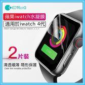 【現貨】鋼化軟膜 水凝膜 Apple Watch series 4保護膜 蘋果手錶3D全屏 抗指紋 通用