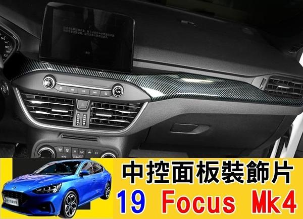 福特 19年 FOCUS MK4 專用 碳纖維 水轉印 內門把手延伸裝飾 4片 卡夢飾板 ABS 鍍鉻亞光飾板