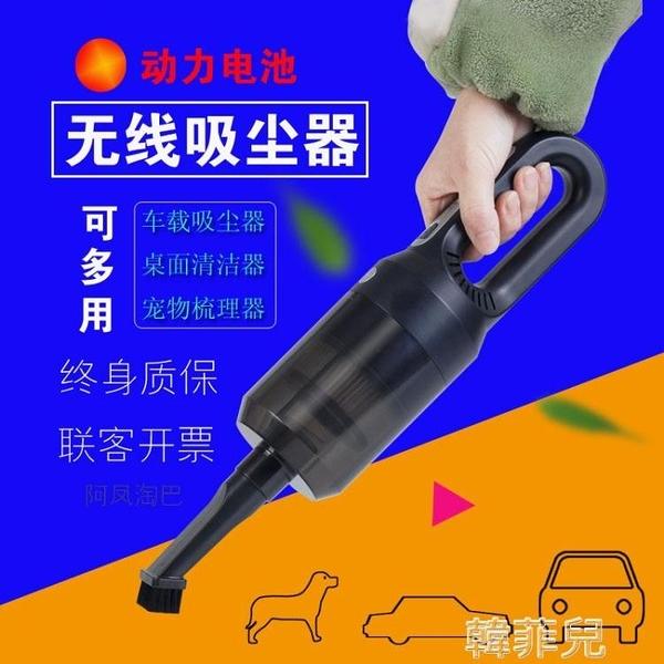 車載吸塵器 小型吸塵器家車兩用迷你無線充電手持電腦USB桌面鍵盤清理清潔器 韓菲兒