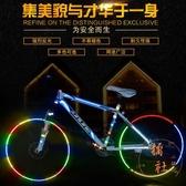 2卷裝 自行車反光貼電動摩托車反光條夜光車貼紙【橘社小鎮】