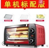 電烤箱家用迷你烘焙多功能全自動小烤箱蛋糕220Vigo 嬡孕哺