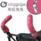 ✿蟲寶寶✿【美國Choopie】CityGrips 推車手把保護套 / 雙手把 - 粉紅兔兔