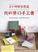 (二手書)2小時製本教室:我的夢幻手工書
