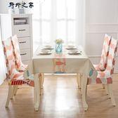 桌布 桌墊子小清新布藝棉麻防水防燙防油免洗桌布茶幾蓋布餐桌椅子套罩 野外之家