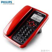 飛利浦 電話機 CORD020 辦公家用 時尚固定電話座機 免電池來電顯 歐韓時代