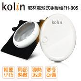 Kolin歌林電池式手暖蛋FH-B05