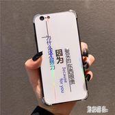 iphoneX手機殼xsmax /7plus手機殼男女情侶款潮6s極光玻璃XR 8防摔i7P保護套i8p GW293『東京潮流』